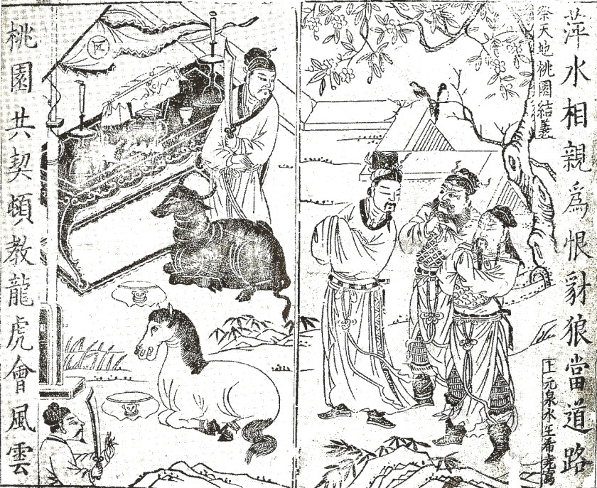 An illustration from the 1591 printing of 'The Romance of the Three Kingdoms